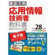 徹底攻略 応用情報技術者教科書 平成28年度(インプレス) [電子書籍]