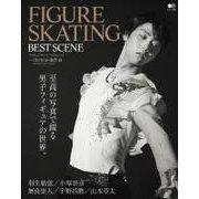 エイムック FIGURE SKATING BEST SCENE(エイ出版社) [電子書籍]