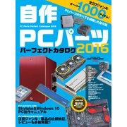 自作PCパーツ パーフェクトカタログ2016(インプレス) [電子書籍]
