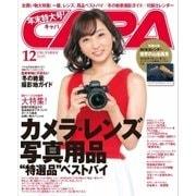 CAPA(キャパ) 2015年12月号(学研プラス) [電子書籍]