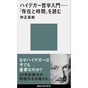 ハイデガー哲学入門 『存在と時間』を読む(講談社) [電子書籍]