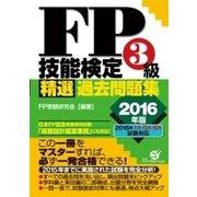 FP技能検定3級 精選過去問題集 2016年版(すばる舎) [電子書籍]