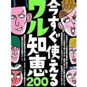 今すぐ使えるワル知恵200(アドベンチャーブックス) [電子書籍]