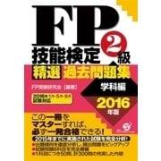 FP技能検定2級 精選過去問題集(学科編)2016年版(すばる舎) [電子書籍]