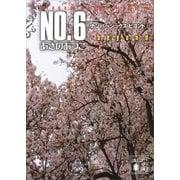NO.6 beyond〔ナンバーシックス・ビヨンド〕(講談社) [電子書籍]