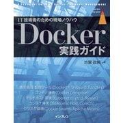 Docker実践ガイド(インプレス) [電子書籍]