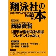 翔泳社の本 Vol.03(翔泳社) [電子書籍]