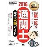 通関士教科書 通関士完全攻略ガイド 2016年版(翔泳社) [電子書籍]