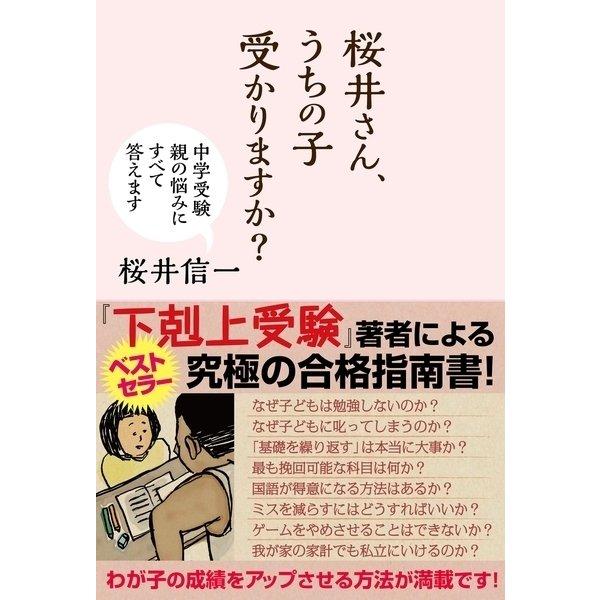桜井さん、うちの子受かりますか?(産経新聞出版) [電子書籍]