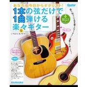 あなたも今日からギタリスト! 1本の弦だけで1曲弾ける楽々ギター(リットーミュージック) [電子書籍]