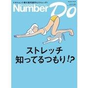 Sports Graphic Number Do(スポーツグラフィックナンバードゥ) ストレッチ知ってるつもり!?(文藝春秋) [電子書籍]