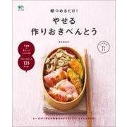 ei cooking 朝つめるだけ! やせる作りおきべんとう(エイ出版社) [電子書籍]