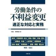 労働条件の不利益変更 適正な対応と実務(労務行政) [電子書籍]