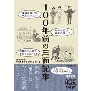 100年前の三面記事(KADOKAWA / 角川マガジンズ) [電子書籍]