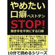やめたい口癖ベストテン ~STOP!聞き手を不快にする口癖~(まんがびと) [電子書籍]