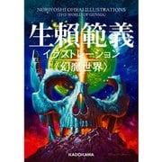 生頼範義イラストレーション 〈幻魔世界〉(KADOKAWA / 角川書店) [電子書籍]
