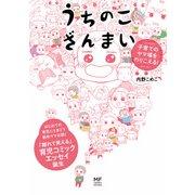 うちのこざんまい 子育てのヤマ場をのりこえる!(KADOKAWA / メディアファクトリー) [電子書籍]
