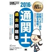 通関士教科書 通関士過去問題集 2016年版(翔泳社) [電子書籍]