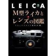 エイムック M型ライカとレンズの図鑑(エイ出版社) [電子書籍]