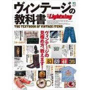 別冊Lightning Vol.121 ヴィンテージの教科書(エイ出版社) [電子書籍]