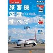 旅客機と空港のすべて 完全保存版(JTBパブリッシング) [電子書籍]