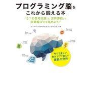 プログラミング脳をこれから鍛える本 「5つの思考回路」と「世界算数」で問題解決力を高めよう!(日経BP社) [電子書籍]