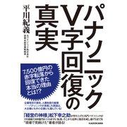 パナソニックV字回復の真実(KADOKAWA / 中経出版) [電子書籍]
