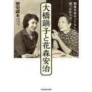 大橋鎭子と花森安治 戦後日本の「くらし」を創ったふたり(KADOKAWA / 中経出版) [電子書籍]