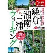 鎌倉・湘南・三浦ウォーキング(JTBパブリッシング) [電子書籍]
