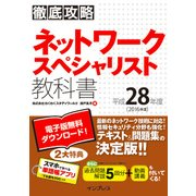 徹底攻略 ネットワークスペシャリスト教科書 平成28年度(インプレス) [電子書籍]