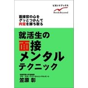 就活生の面接メンタルテクニック(学研) [電子書籍]