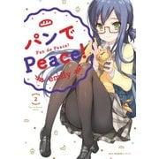 パンでPeace! 2(KADOKAWA / メディアファクトリー) [電子書籍]