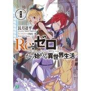Re:ゼロから始める異世界生活 8(KADOKAWA / メディアファクトリー) [電子書籍]
