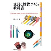 文具と雑貨づくりの教科書(日経BP社) [電子書籍]