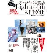 プロカメラマンが教えるLightroom入門ガイド 写真補正・RAW現像・ファイル管理 CC/6対応(エムディエヌコーポレーション) [電子書籍]