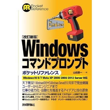 Windowsコマンドプロンプト ポケットリファレンス―Windows10/8/7/Vista/XP/2000/2008/2012 Server対応 改訂新版 (技術評論社) [電子書籍]