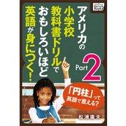 アメリカの小学校教科書ドリルでおもしろいほど英語が身につく! Part 2(インプレス) [電子書籍]