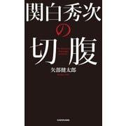 関白秀次の切腹(KADOKAWA / 中経出版) [電子書籍]