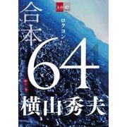 合本 64(ロクヨン)【文春e-Books】(文藝春秋) [電子書籍]