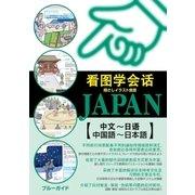 指さしイラスト会話JAPAN【中国語~日本語】(実業之日本社) [電子書籍]