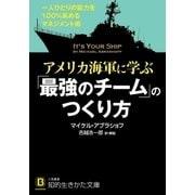 アメリカ海軍に学ぶ「最強のチーム」のつくり方(三笠書房) [電子書籍]