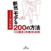 断然モテる200の方法(三笠書房) [電子書籍]