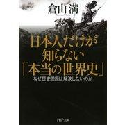 日本人だけが知らない「本当の世界史」 なぜ歴史問題は解決しないのか(PHP研究所) [電子書籍]