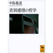 差別感情の哲学(講談社) [電子書籍]