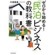 ゼロから始める! 「民泊ビジネス」の教科書(KADOKAWA / 中経出版) [電子書籍]