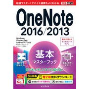 できるポケット OneNote 2016/2013 基本マスターブック Windows/iPhone&iPad/Androidアプリ対応(インプレス) [電子書籍]
