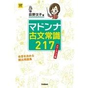 マドンナ古文常識217 パワーアップ版(学研) [電子書籍]