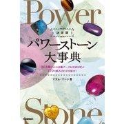 決定版 パワーストーン大事典(学研) [電子書籍]