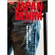 別冊CLUTCH JAPAN DENIM(エイ出版社) [電子書籍]