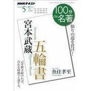 NHK 100分 de 名著 宮本武蔵 『五輪書』 2016年5月(NHK出版) [電子書籍]